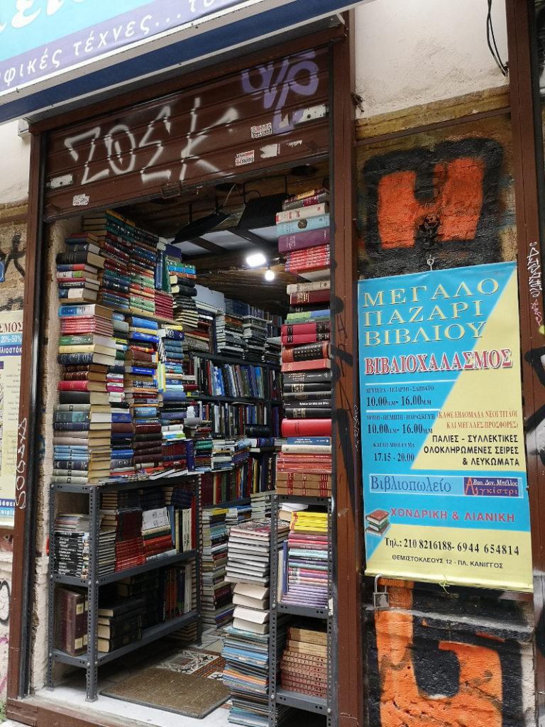 Libreria indipendente di Exarcha
